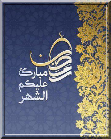 Le jugement d'embellir les maisons en se préparant pour Ramadân