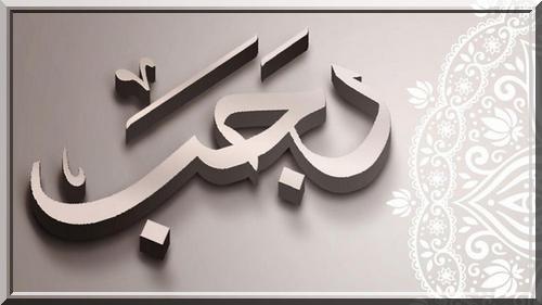 Le mois de Rajab et le fait d'y spécifier certaines adorations et commémorations