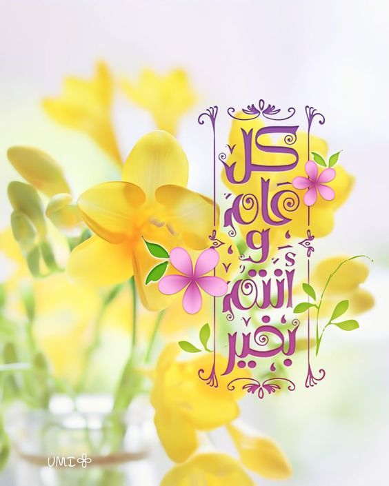Gifs Bonne fête / صور عيد الفطر