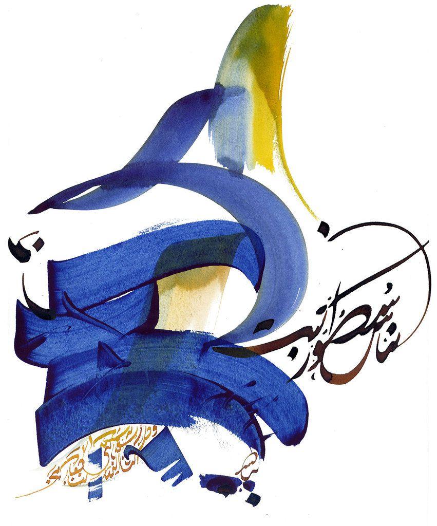 Atelier calligraphie avec Mohammed Idali