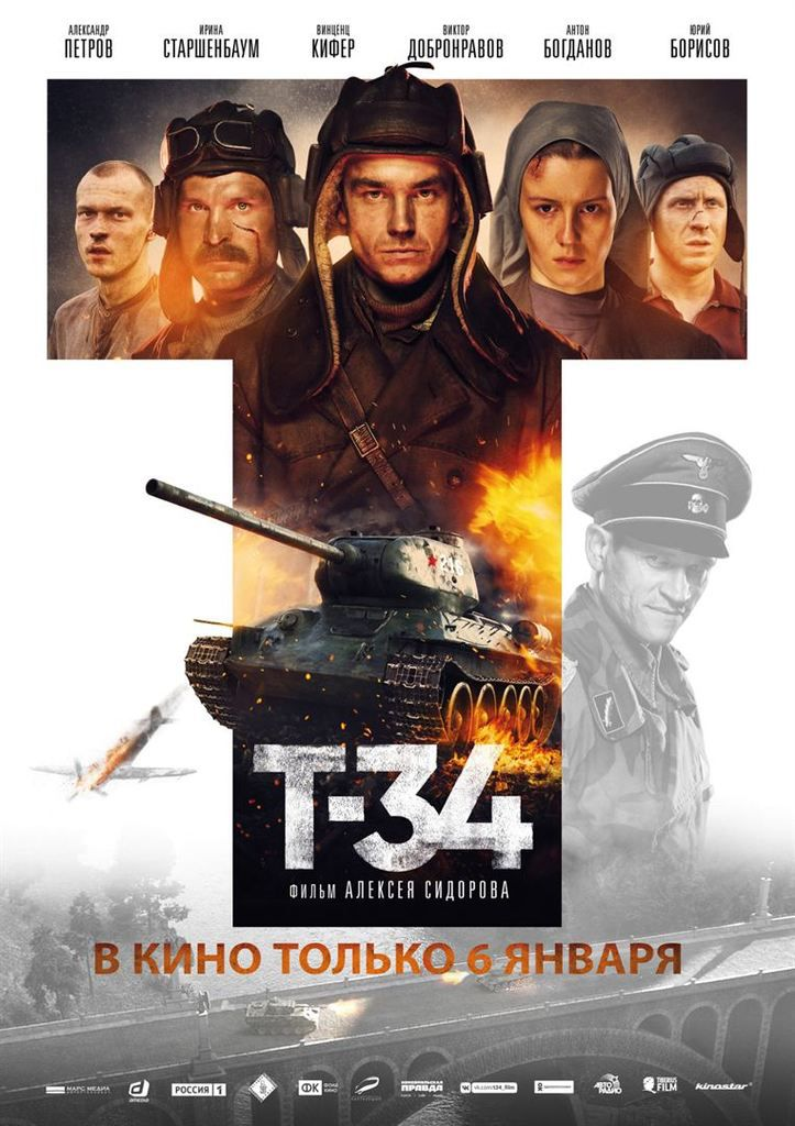 T-34 MACHINE DE GUERRE (T-34)