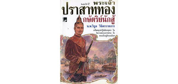 R6. Les fourmis chercheuses d'or au Siam, mythe ou réalité ?