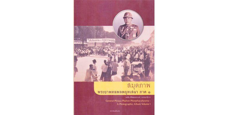 190. LE PREMIER GOUVERNEMENT DE LA NOUVELLE MONARCHIE CONSTITUTIONNELLE AU SIAM (28 JUIN 1932 – 21 JUIN 1933)