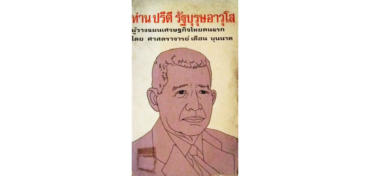 197 . INTRODUCTION. LE GOUVERNEMENT DE PHIBUN SONGKHRAM (16 DÉCEMBRE 1938 - 1er AOȖT 1944)