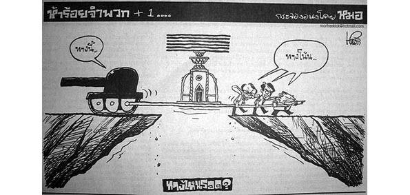 229-1 - LES ÉVÉNEMENTS POLITIQUES DE 1973 A 1976 : DU 14 OCTOBRE 1973 AU 6 OCTOBRE 1976, TROIS ANS DE CHAOS : PREMIER ÉPISODE.