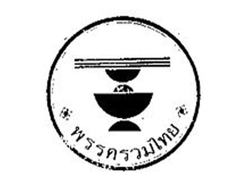 234. LES LIMITES DE LA DÉMOCRATIE DES ANNÉES 1980 EN THAÏLANDE