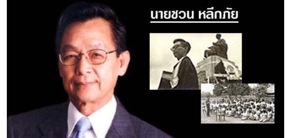 237 -  DU 24 FÉVRIER 1991 AU 22 SEPTEMBRE 1992 : 19  MOIS, TROIS GOUVERNEMENTS, DEUX ELECTIONS GENERALES ET UN MASSACRE.