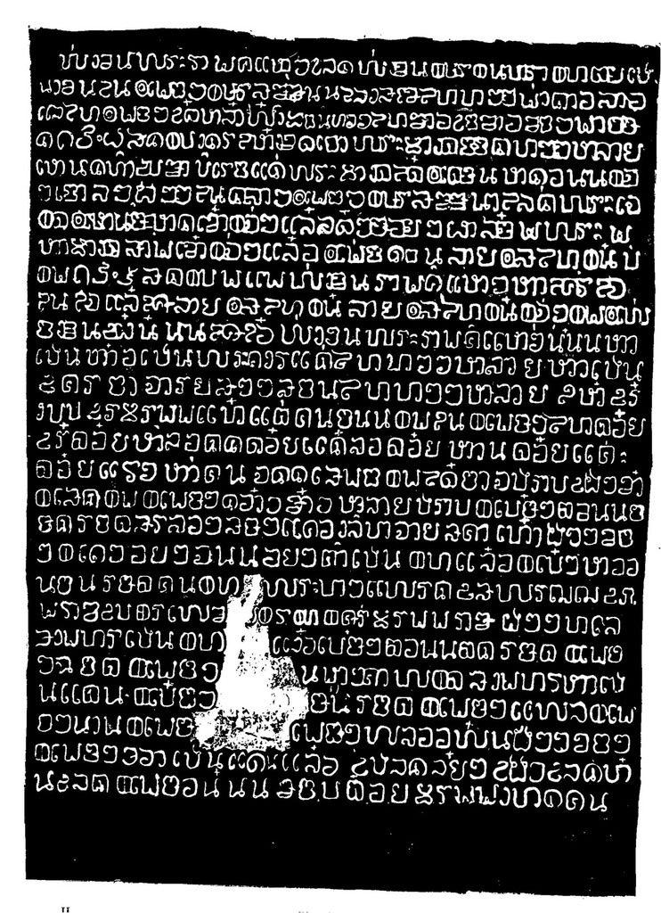RH 10 - Le roi de Sukhotai Ramkhamhaeng, selon la stèle de 1292.