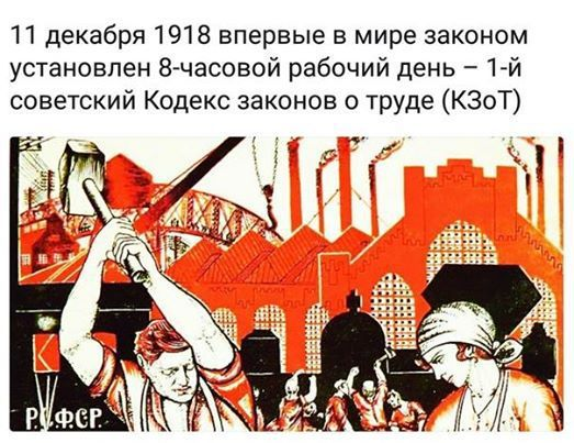 Anniversaire de la journée de 8 heures officiellement établie pour la première fois dans le monde, en URSS, après un siècle de luttes internationales et de morts ... [Danielle Bleitrach]