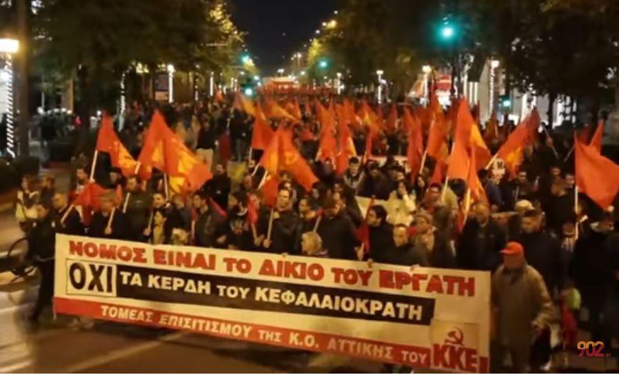 Manifestation organisée par le parti communiste (KKE) dans les rues d'Athènes - novembre 2016 (capture d'écran www.902.gr)