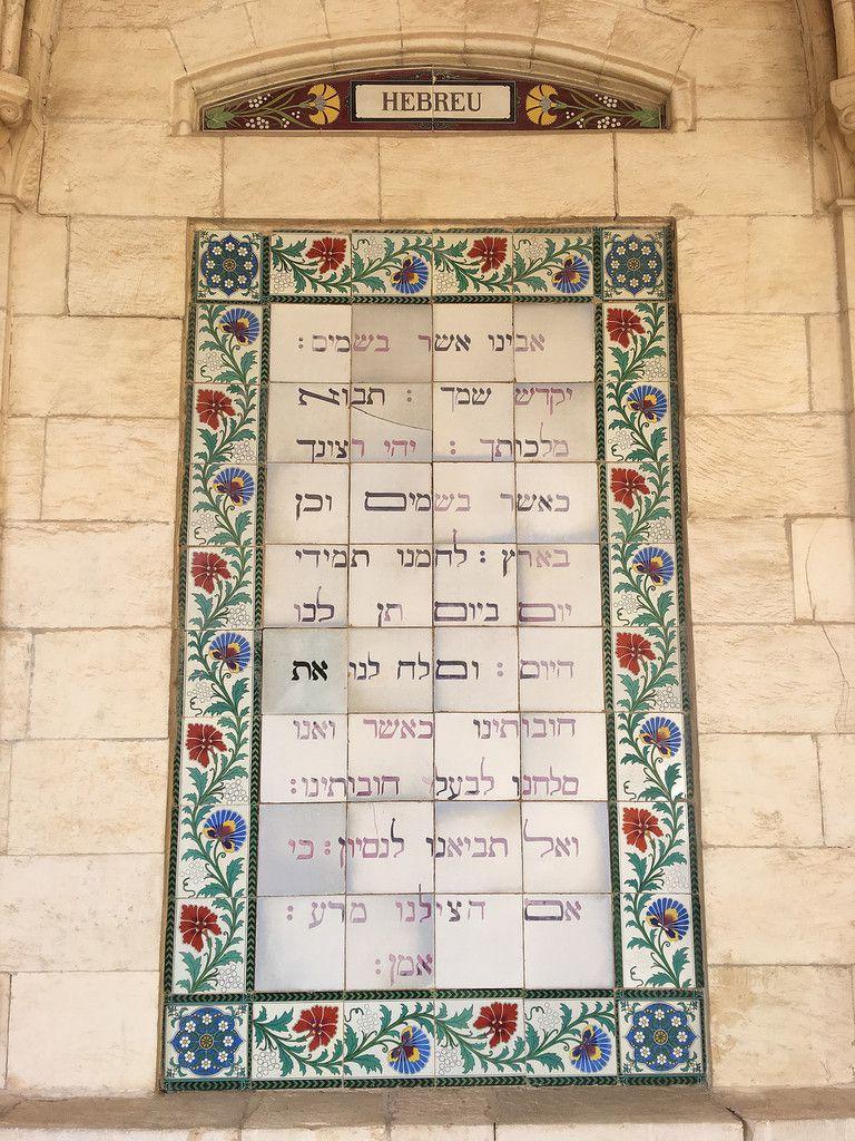 NEUVIÈME JOUR EN TERRE SAINTE : JÉRUSALEM