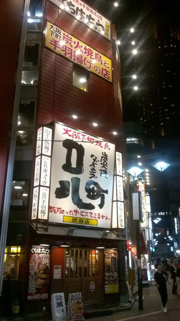 Promenade dans le quartier Shibuya de Tokyo.