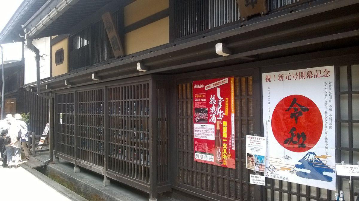 Le centre ville de Takayama.