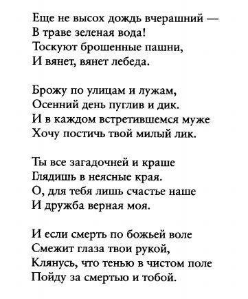 Sergueï Essenine - Pluie d'hier - 1916