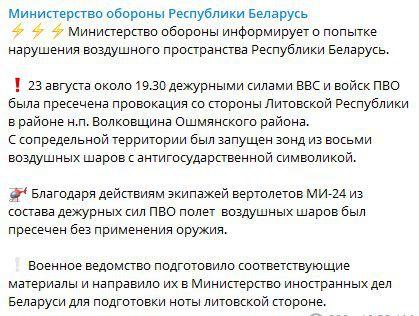Biélorussie - 99 Luftballons : Comment Loukachenko peut-il arriver à contrer l'activisme de l'opposition Biélorusse .
