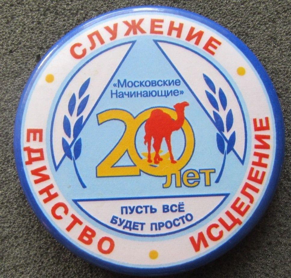 """2007 : 20° anniversaire du groupe """"Московские Начинающие"""""""