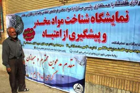 IRAN الکلی های گمنام