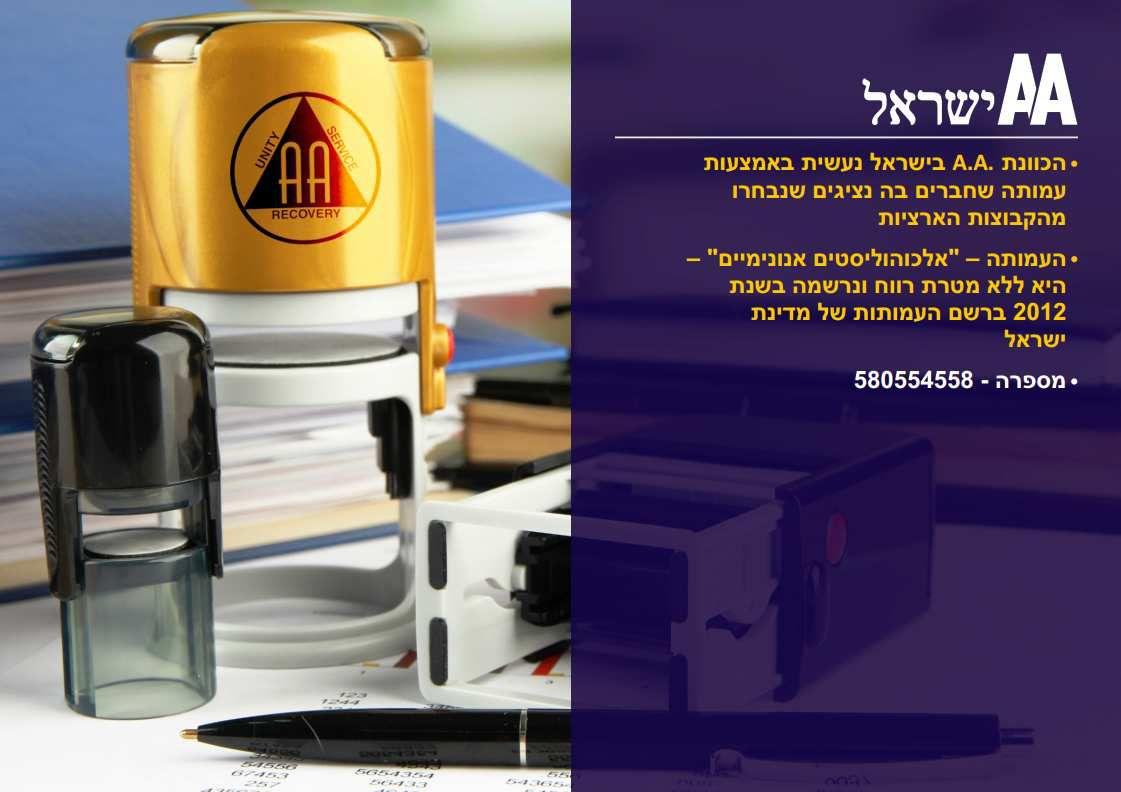 ISRAEL אלכוהוליסטים אנונימיים
