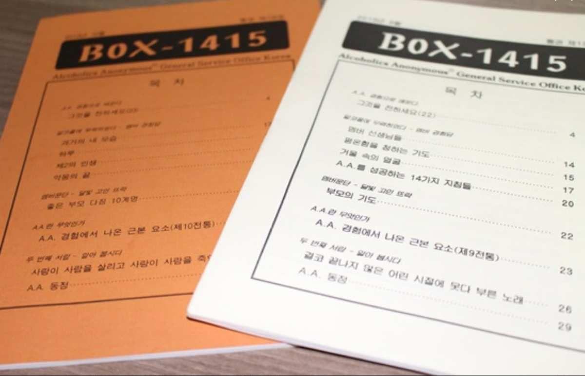 BOX-1415 Publication du BSG AA Corée