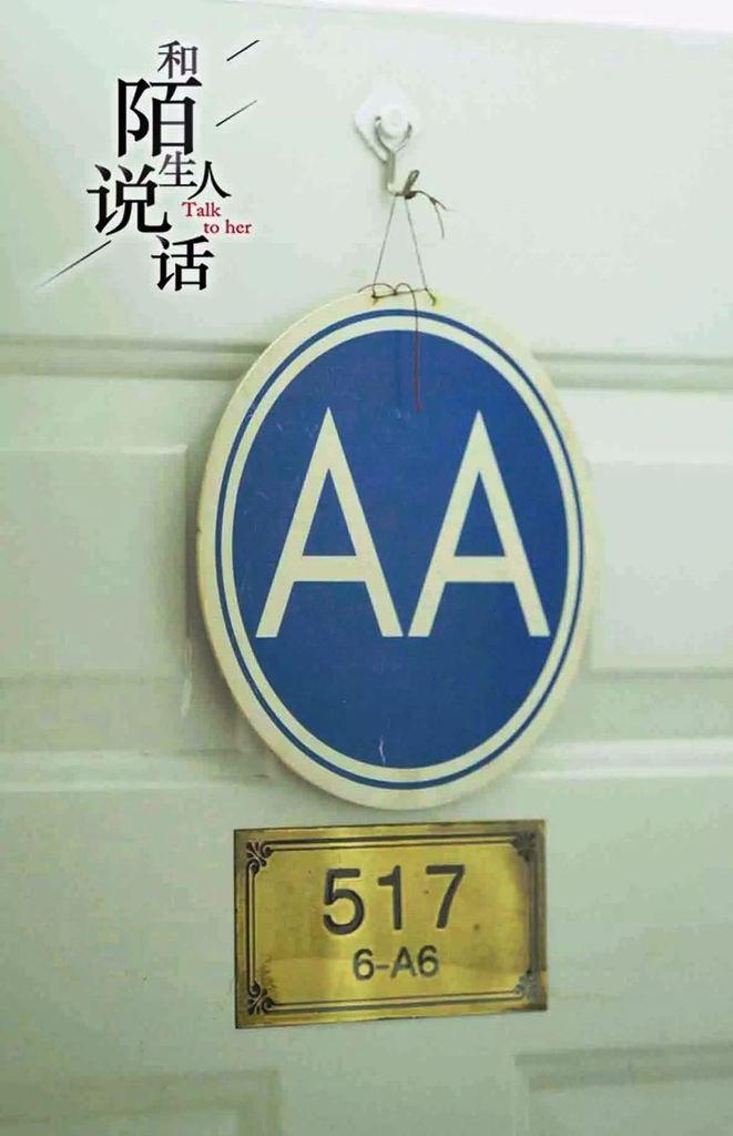 CHINE AA戒酒会