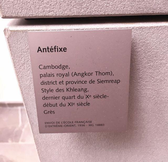 Cambodge - musée Guimet 16eme
