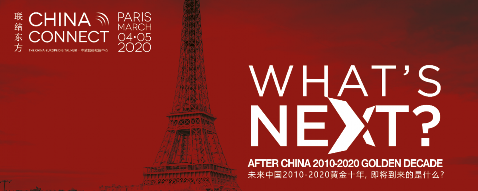 Marketing Event : CHINA CONNECT PARIS - 4 et 5 mars 2020