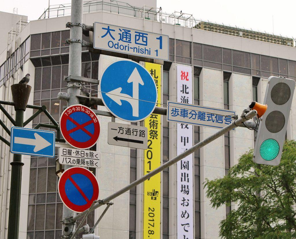Signalisation routière au Japon