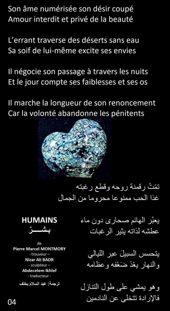 HUMAINS -  بـشـــــرٌ
