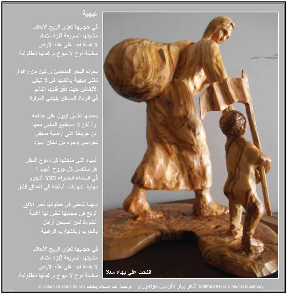 Visitez son journal sur Facebook : علي بهاء معلا