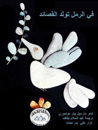 La poésie de Pierre Montmory Traduction d'Abdecelem Ikhlef Sculptures de Nizar Ali BADR