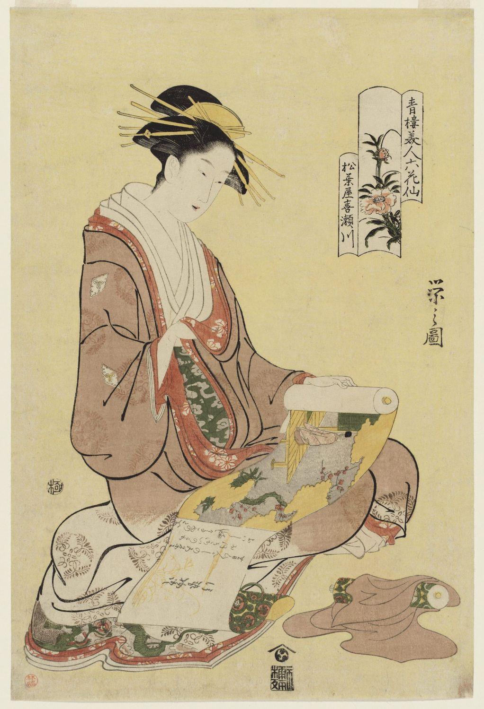 Kisegawa of Matsubaya