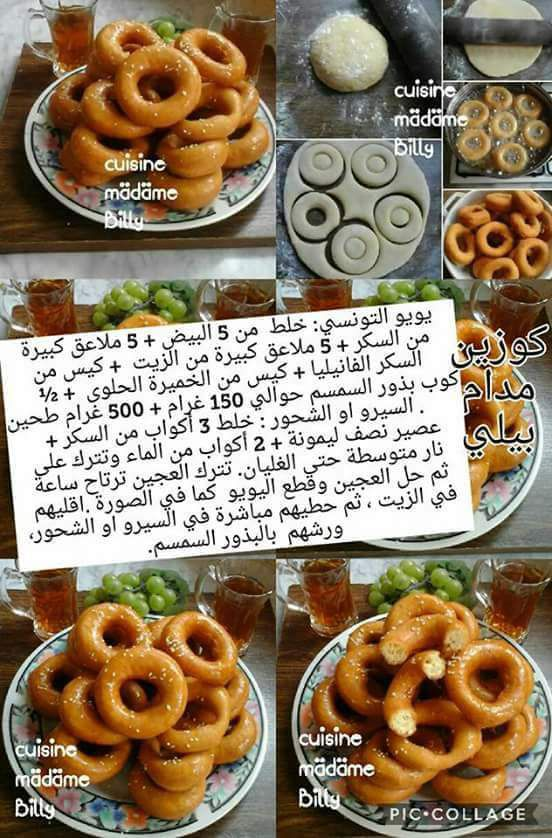 Recettes Youyou Tunisien