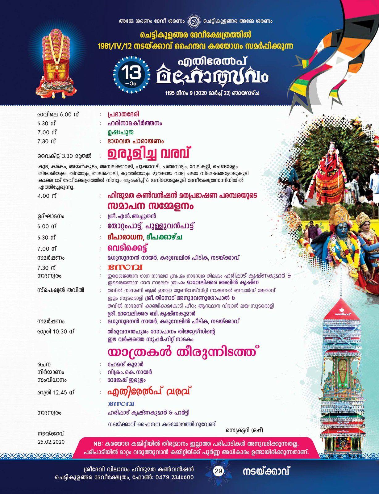 Chettikulangara Temple__Booklet  Designs 2020___