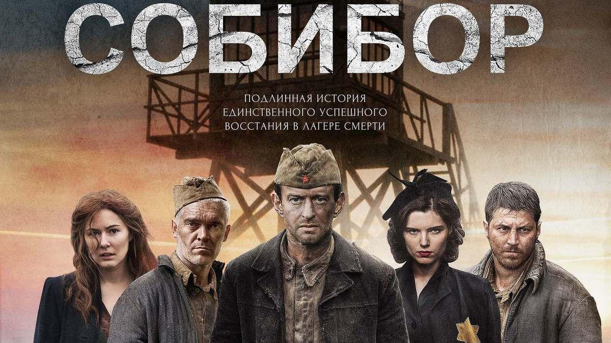 SOBIBOR, réalisé par Constantin Khabenski