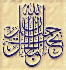 Ces occidentaux fascinés par la beauté de la langue arabe