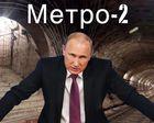 Los Túneles Secretos de Rusia que Putin no quiere que veas