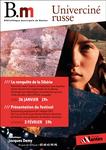 Univerciné russe 2017 : Rencontre et présentation du festival à la médiathèque Jacques Demy