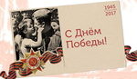 С Днём Победы ! Le 9 mai  Fête de la Victoire en Russie