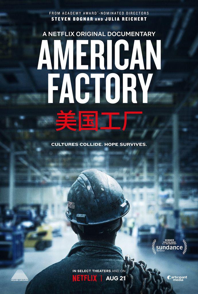 American Factory (Film USA 2019)