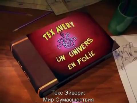 Tex Avery : Un univers en folie