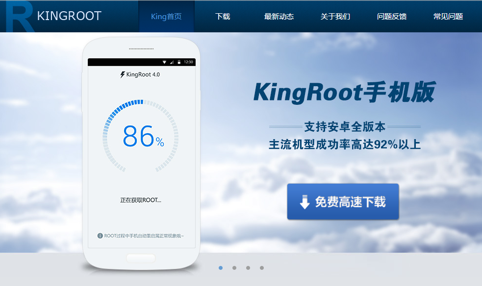 Kingroot apk 4. 6. 2 for android devices|download | best root apps.