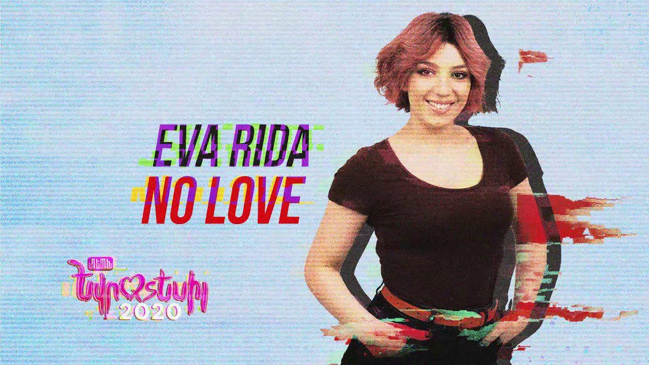 EVA Rida - No Love