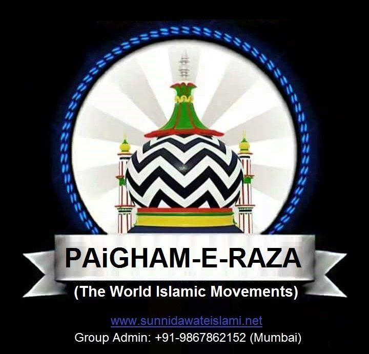 WAZU KA BAYAN (Hanafi) - PAiGHAM-E-RAZA (The World Islamic