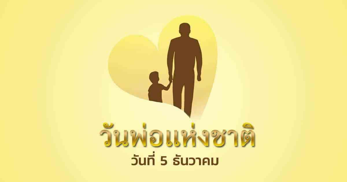 Fête des pères en Thaïlande