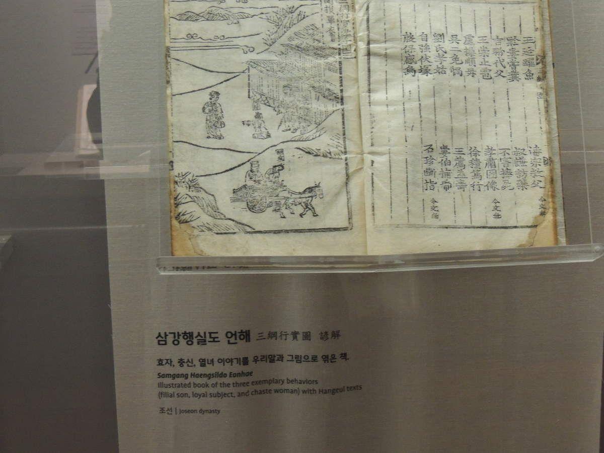 Samgang Haengsildo Eonhae : livre illustré en Hangeul sur les 3 attitudes exemplaires (respect filial, loyauté du sujet, chasteté de la femme)