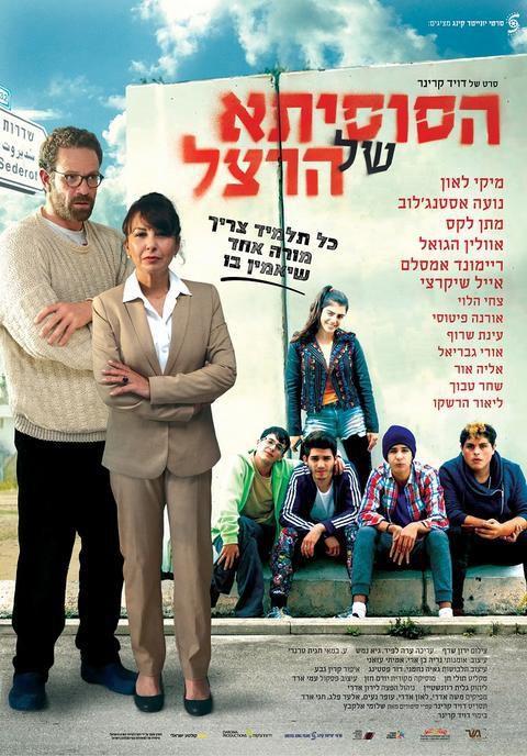 Quand le cinéma israélien découvre la réalité des habitants du Sud du pays