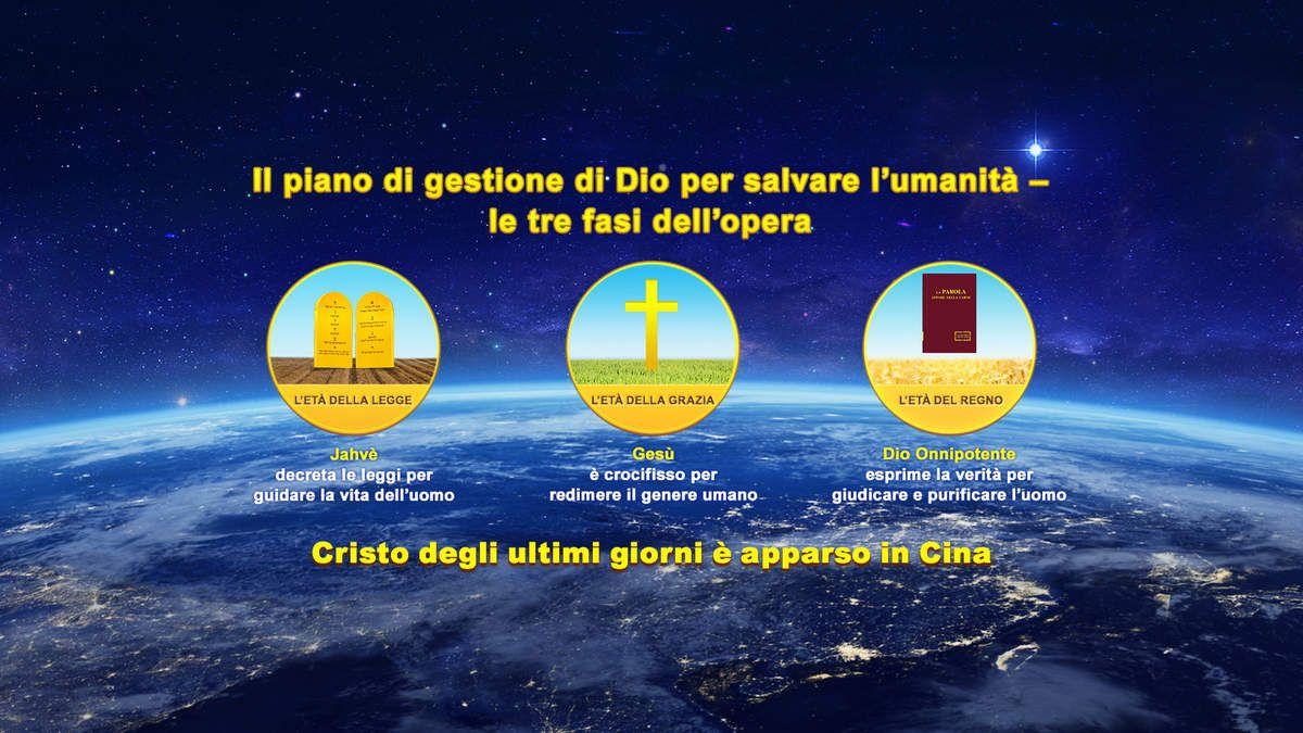 La Chiesa di Dio Onnipotente