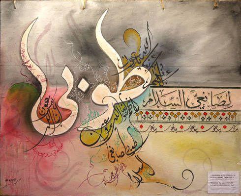 """""""Heureux les artisans de paix, car ils seront appelés fils de Dieu."""" Calligraphie d'Abdulsattar Al Mansour, artiste syrien vivant à Taizé."""