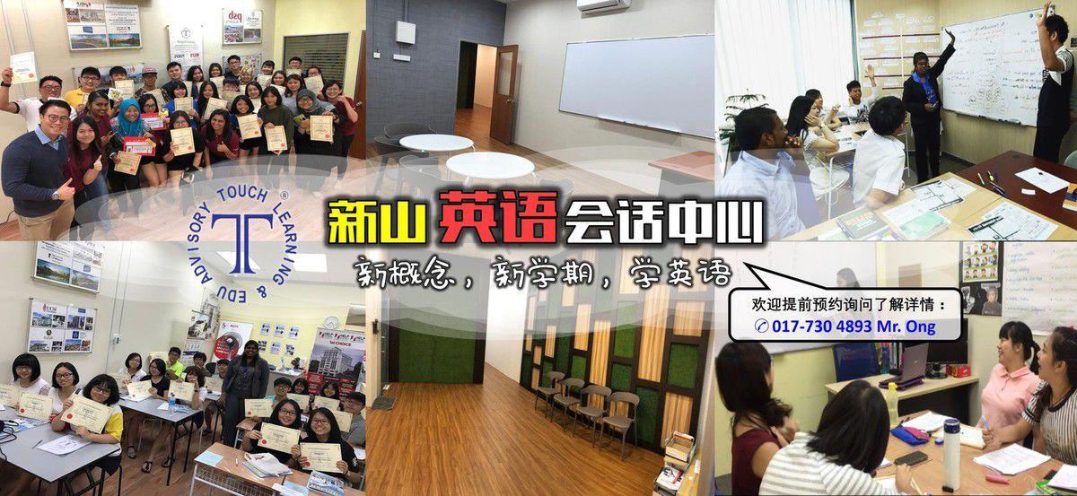新山英语会话中心 | Touch Learning English Centre