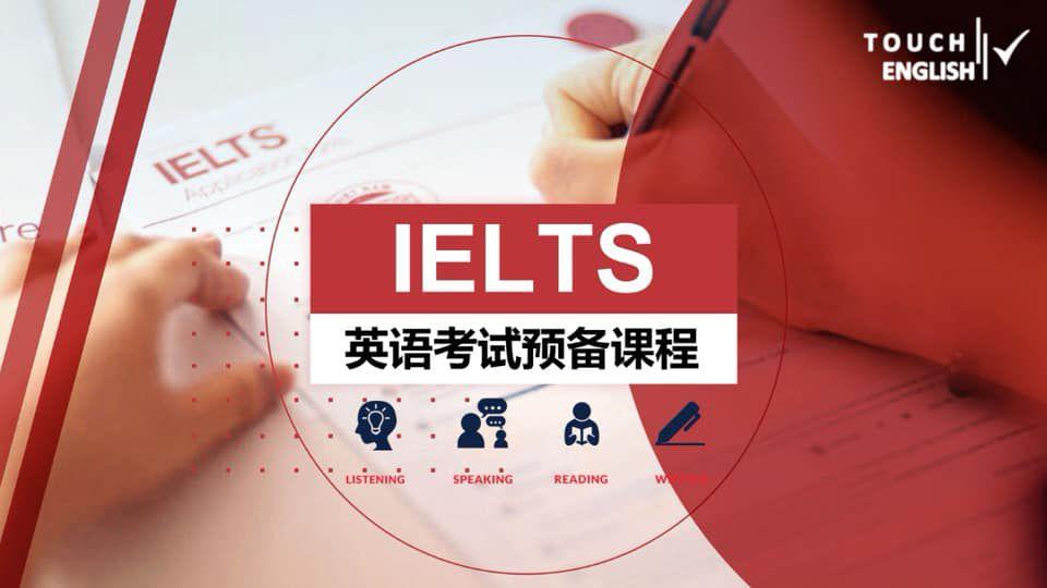 【新山】IELTS 英语国际考试预备课程    IELTS Preparation Course